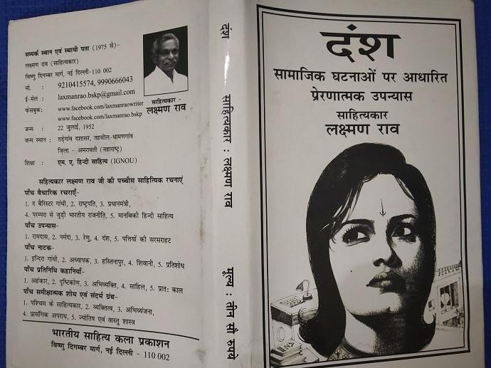 लक्ष्मण राव के उपन्यास 'दंश' को पढ़िए, आपको मिलेगी प्रेरणा